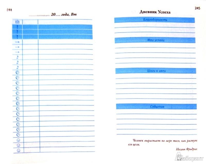 Иллюстрация 1 из 9 для Дневник успеха (подарочный) - Татьяна Артемьева | Лабиринт - книги. Источник: Лабиринт
