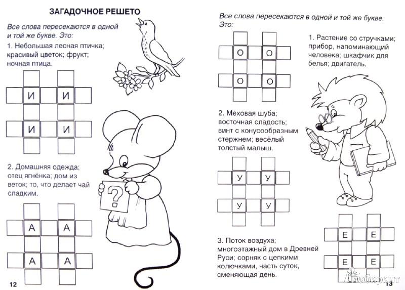 Иллюстрация 1 из 20 для Занимательные строчки - М. Дружинина   Лабиринт - книги. Источник: Лабиринт