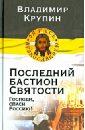 Последний бастион Святости. Господи, спаси Россию!, Крупин Владимир Николаевич