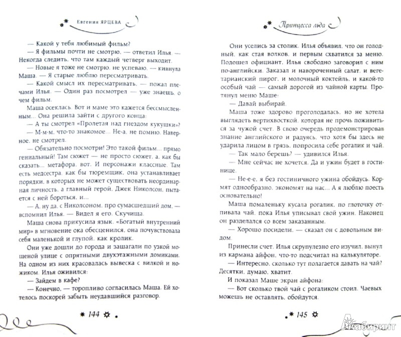 Иллюстрация 1 из 18 для Принцесса льда - Евгения Ярцева | Лабиринт - книги. Источник: Лабиринт