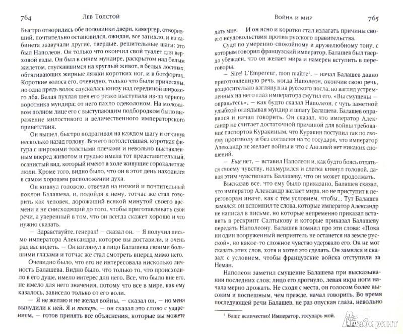 Иллюстрация 1 из 14 для Война и мир - Лев Толстой | Лабиринт - книги. Источник: Лабиринт