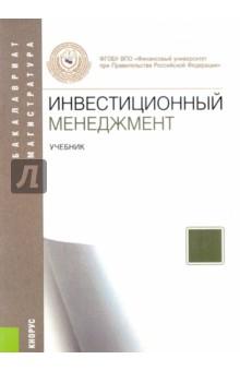 Инвестиционный менеджмент. Учебник а ф шориков экспертная система инвестиционного проектирования