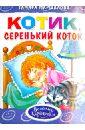 Маршалова Тамара Котик, серенький коток