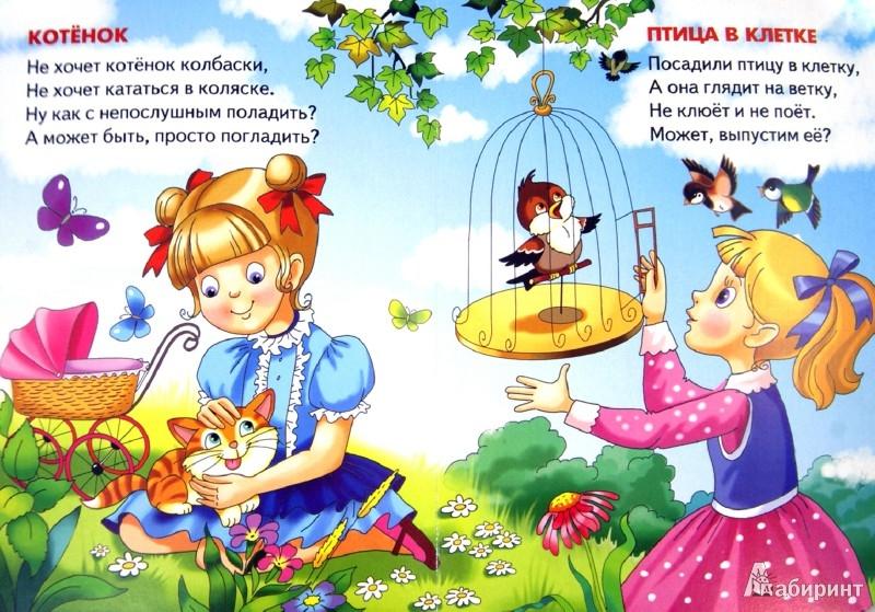 Иллюстрация 1 из 13 для Пес Барбос - Кристина Стрельникова   Лабиринт - книги. Источник: Лабиринт