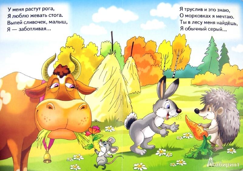 Иллюстрация 1 из 14 для Животные. Загадки-обманки - Кристина Стрельникова | Лабиринт - книги. Источник: Лабиринт