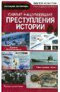 Самые нашумевшие преступления истории, Колкутин Виктор Викторович