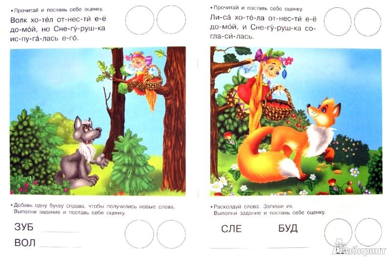 Иллюстрация 1 из 6 для Сказка для малышей. Читаем по слогам | Лабиринт - книги. Источник: Лабиринт