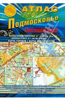 Атлас Подмосковье. Новая граница Москвы. Выпуск 1 (1), 2014 г.