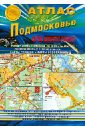 Атлас «Подмосковье. Новая граница Москвы» А4,