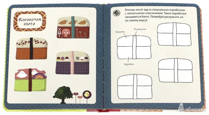 Иллюстрация 1 из 17 для Кокеши. Японские куклы. Комплект из 4-х книг. Кимоно. Юми. Подружки. Моя фабрика моды - Аннелор Паро | Лабиринт - книги. Источник: Лабиринт