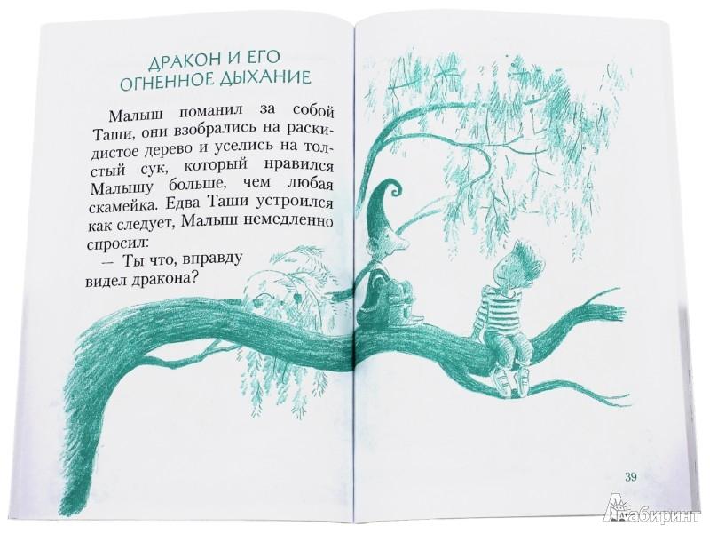 Иллюстрация 1 из 5 для Таши. Комплект из 2-х книг - Файнберг, Файнберг | Лабиринт - книги. Источник: Лабиринт
