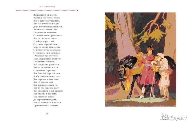 Иллюстрация 1 из 58 для Черная курица и другие сказки русских писателей | Лабиринт - книги. Источник: Лабиринт