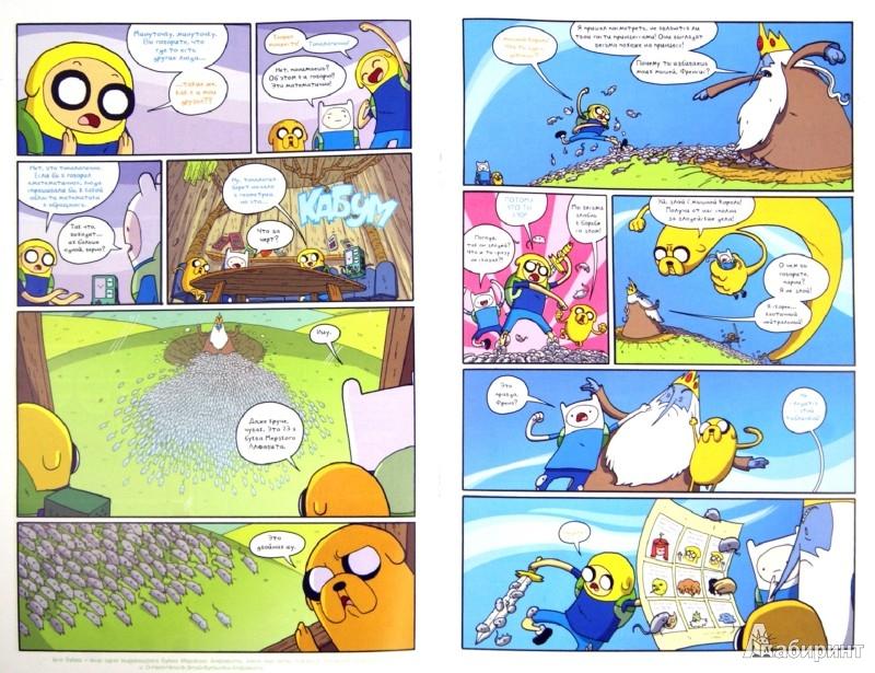 Иллюстрация 1 из 5 для Время приключений (Выпуск пятый) - Пендлтон Уорд | Лабиринт - книги. Источник: Лабиринт