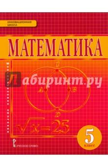 Математика. 5 класс. Учебник. ФГОС математика арифметика геометрия 5 класс задачник