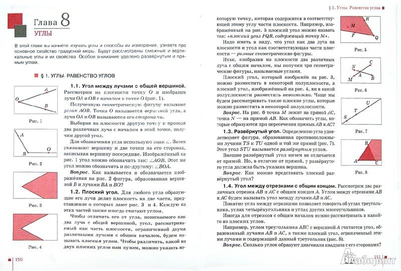 гдз по математике 5 класса козлов учебник