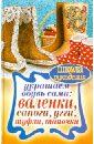 Украшаем обувь сами: валенки, сапоги, угги, туфли, Потапова Юлия Владимировна