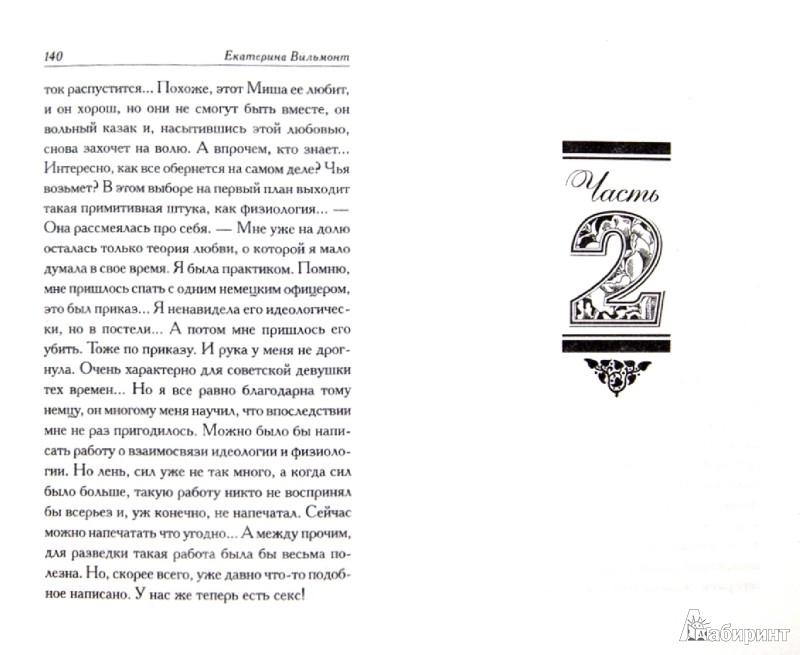 Иллюстрация 1 из 15 для У меня живет жирафа - Екатерина Вильмонт   Лабиринт - книги. Источник: Лабиринт