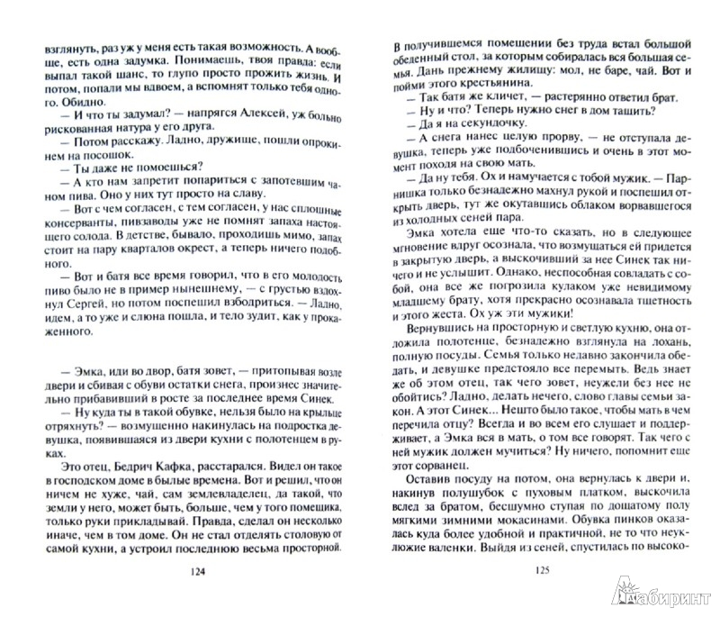 Иллюстрация 1 из 19 для Фронтир. Дорога на двоих - Константин Калбазов | Лабиринт - книги. Источник: Лабиринт