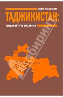 Таджикистан: Трудный путь развития