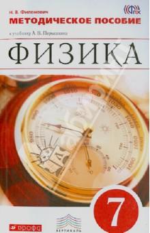 Физика. 7 класс. Методическое пособие к учебнику А. В. Перышкина. Вертикаль. ФГОС
