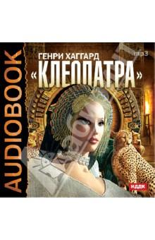 Клеопатра (CDmp3)