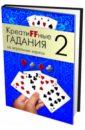 Креатиffные гадания на игральных картах. Книга 2,