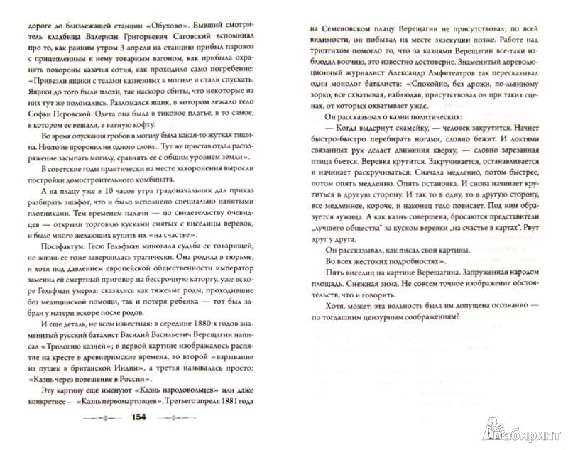 Иллюстрация 1 из 4 для Город у эшафота. За что и как казнили в Петербурге - Дмитрий Шерих | Лабиринт - книги. Источник: Лабиринт