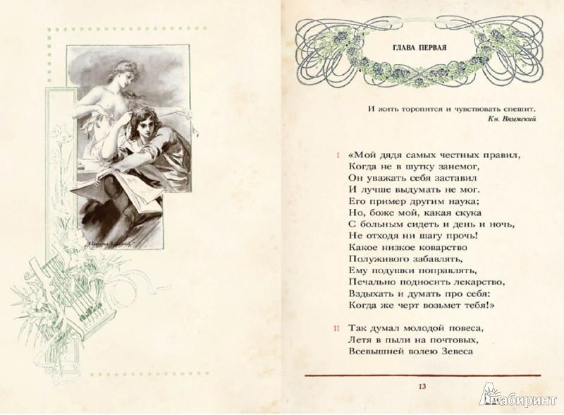 Иллюстрация 1 из 99 для Евгений Онегин - Александр Пушкин | Лабиринт - книги. Источник: Лабиринт