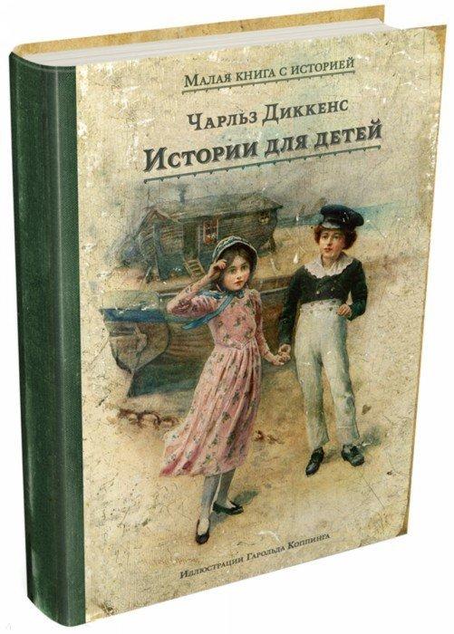 Иллюстрация 1 из 41 для Истории для детей - Чарльз Диккенс | Лабиринт - книги. Источник: Лабиринт