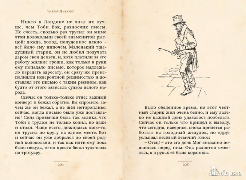 Иллюстрация 1 из 21 для Истории для детей - Чарльз Диккенс | Лабиринт - книги. Источник: Лабиринт