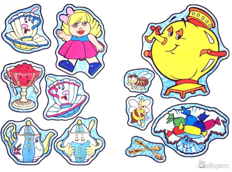 Иллюстрация 1 из 9 для Накрой на стол - И. Меньшиков   Лабиринт - игрушки. Источник: Лабиринт