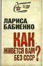 Бабиенко Лариса Как живется вам без СССР?