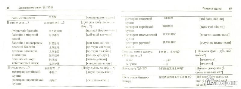 Иллюстрация 1 из 8 для Русско-китайский разговорник для путешественников - Брель, Садовникова, Чжунхань | Лабиринт - книги. Источник: Лабиринт