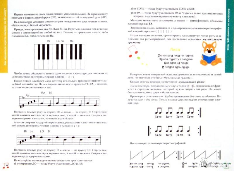 Иллюстрация 1 из 21 для Как научиться играть песенку за 10 минут - Нина Бергер | Лабиринт - книги. Источник: Лабиринт