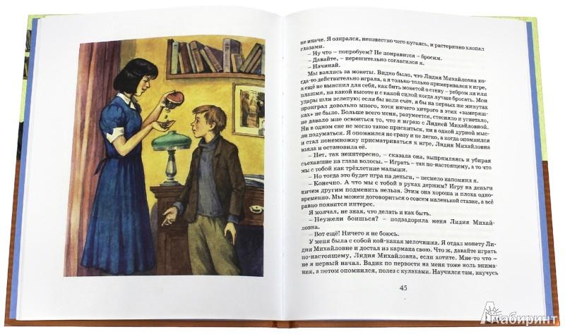 Иллюстрация 1 из 46 для Уроки французского - Валентин Распутин   Лабиринт - книги. Источник: Лабиринт