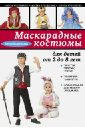 Каминская Елена Анатольевна Маскарадные костюмы для детей от 2 до 8 лет