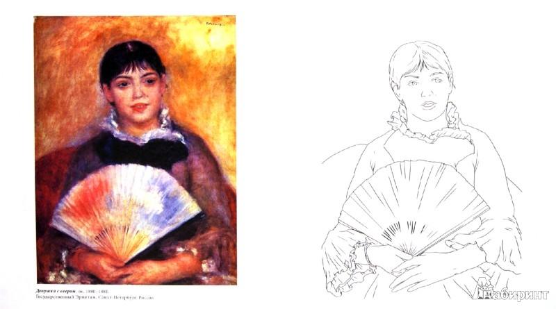 Иллюстрация 1 из 34 для Ренуар | Лабиринт - книги. Источник: Лабиринт