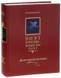 Поэт в России - больше, чем поэт. Десять веков русской поэзии. Антология. В 5 томах. Том 2