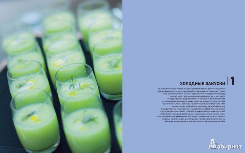 Иллюстрация 1 из 4 для Вкус Франции: классика жанра - Анн-Софи Пик | Лабиринт - книги. Источник: Лабиринт