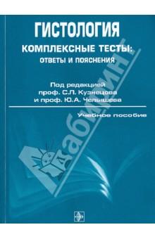 Гистология. Комплексные тесты: ответы и пояснения