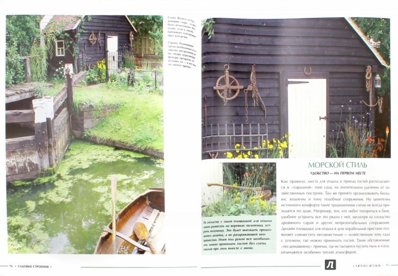 Иллюстрация 1 из 21 для Садовые строения - Юлия Попова | Лабиринт - книги. Источник: Лабиринт