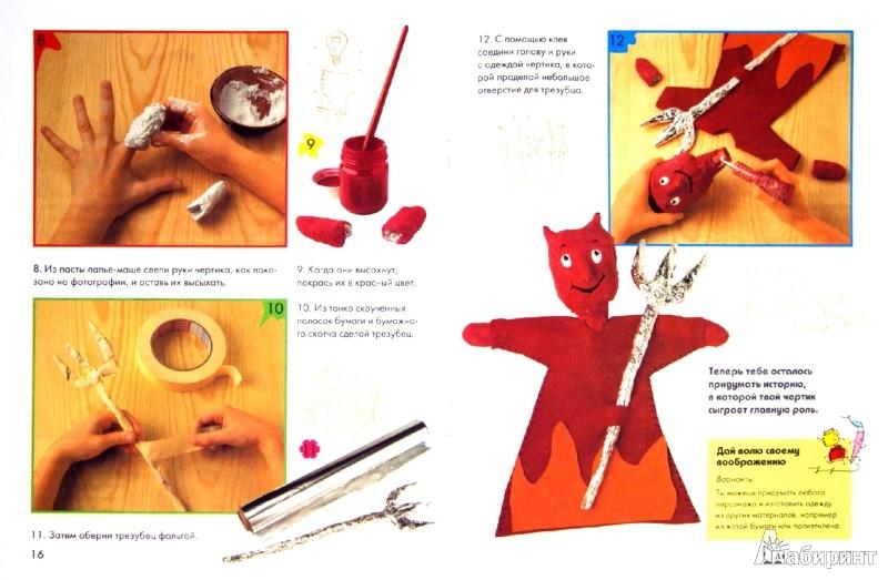 Иллюстрация 1 из 8 для Мастерим из папье-маше - Пломер Ллимос | Лабиринт - книги. Источник: Лабиринт