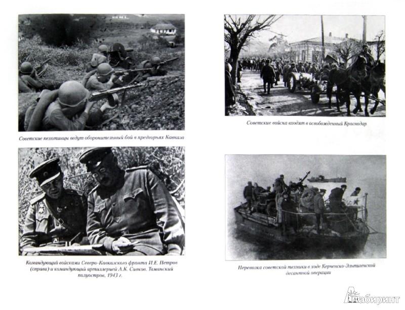 Иллюстрация 1 из 7 для Полководец. Война генерала Петрова - Владимир Карпов | Лабиринт - книги. Источник: Лабиринт