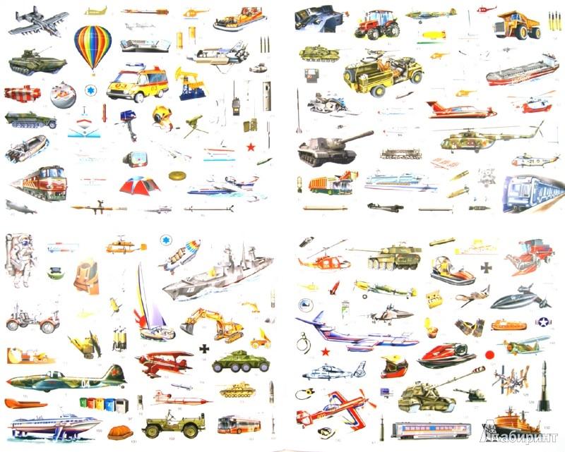 Иллюстрация 1 из 4 для 200 наклеек для мальчиков | Лабиринт - книги. Источник: Лабиринт
