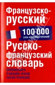 Французско-русский. Русско-французский словарь. 100 000 слов и словосочетаний