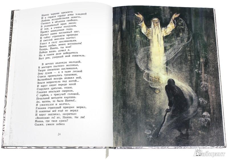 Иллюстрация 1 из 88 для Руслан и Людмила - Александр Пушкин | Лабиринт - книги. Источник: Лабиринт