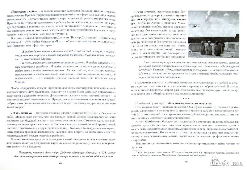 Иллюстрация 1 из 16 для Педагогическая диагностика личностного развития младшего школьника - Надежда Щуркова | Лабиринт - книги. Источник: Лабиринт