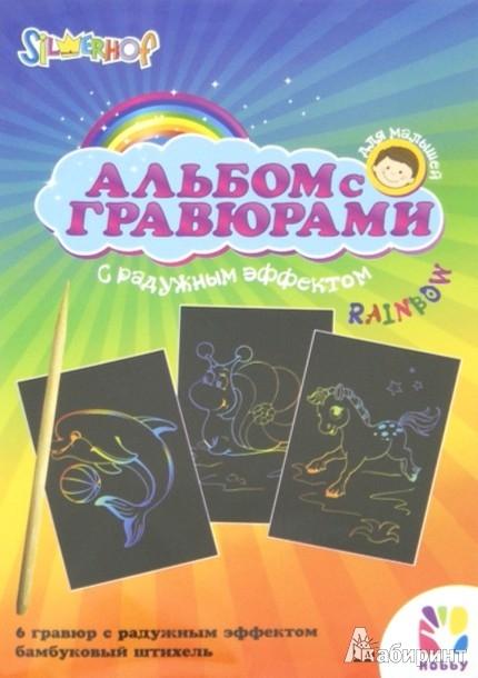 Иллюстрация 1 из 13 для HOBBY. Альбом с гравюрами для малышей. С радужным эффектом. 6 гравюр. (899040) | Лабиринт - игрушки. Источник: Лабиринт