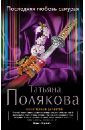 Полякова Татьяна Викторовна Последняя любовь Самурая