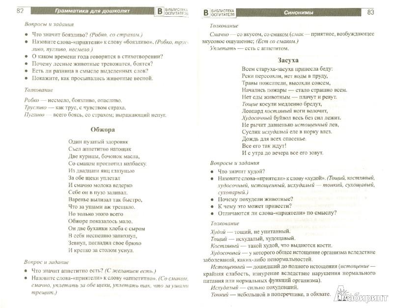 Иллюстрация 1 из 24 для Грамматика для дошколят. Дидактические материалы по развитию речи детей 5-7 лет - Елена Алябьева | Лабиринт - книги. Источник: Лабиринт